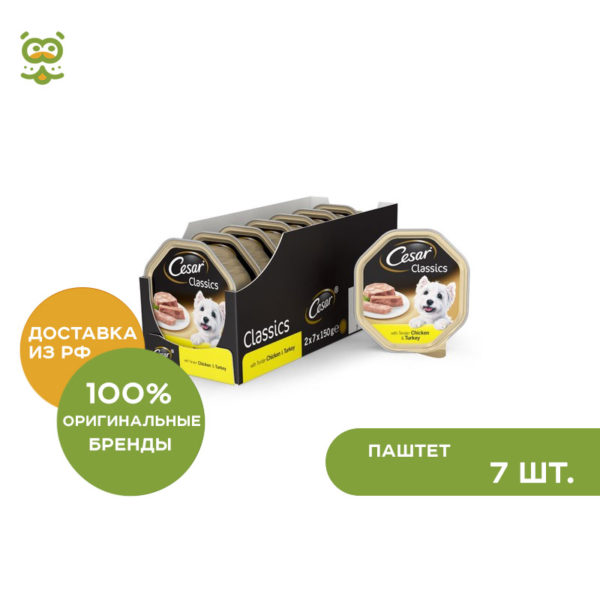 Cesar Classics canned food for dogs (paste), Turkey and the lamb, 7*150