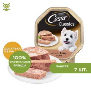 Cesar Classics canned food for dogs (paste), Chicken and turkey, 7*150