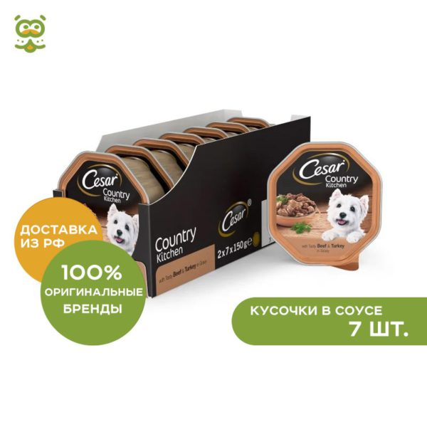 Cesar Classics canned food for dogs (stew), Beef and turkey, 7*150